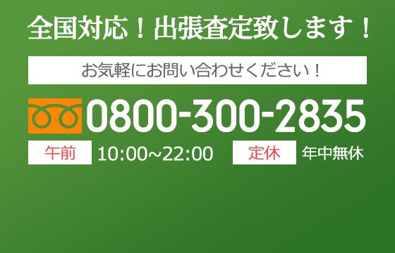 全国対応出張査定いたします 電話受付10:00~22:00(年中無休)TEL0800-300-2835