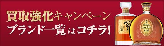 買取強化キャンペーンブランド一覧はコチラ!